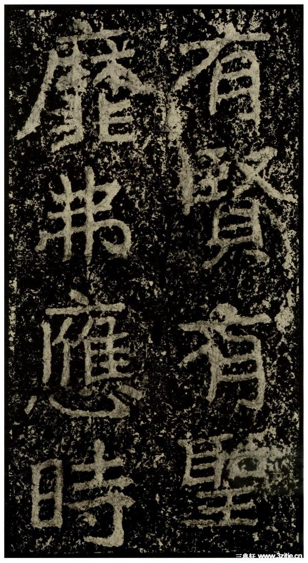 《郑文公碑下碑》139作品欣赏