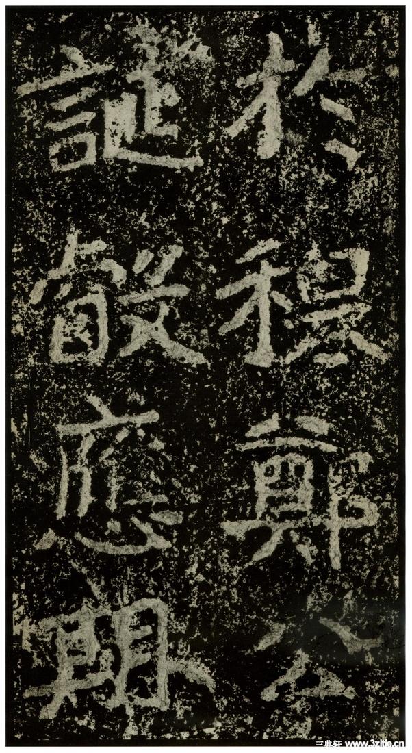 《郑文公碑下碑》141作品欣赏