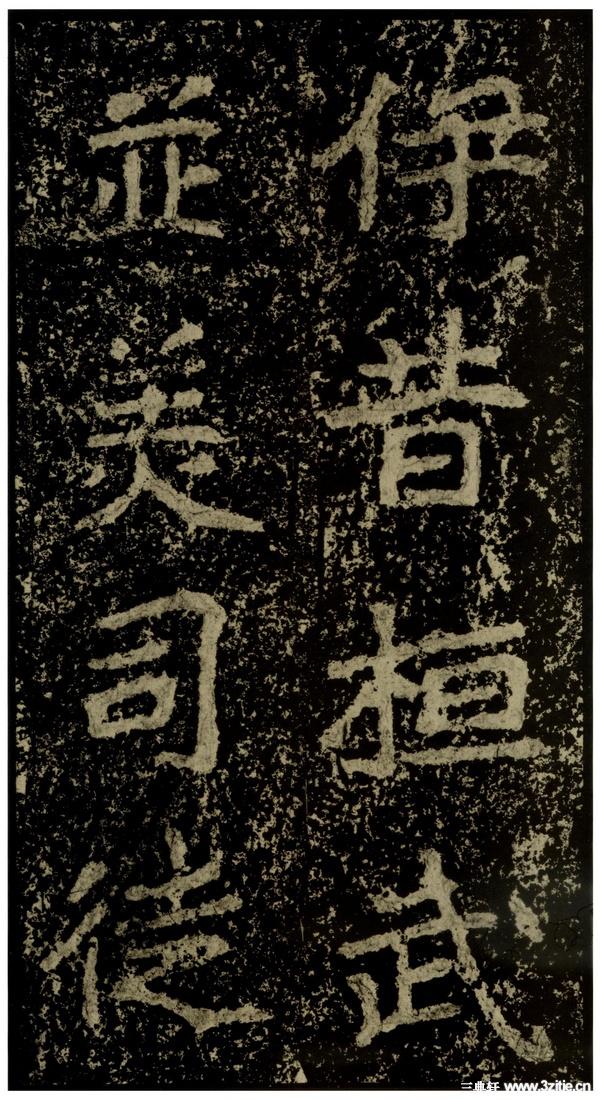 《郑文公碑下碑》142作品欣赏