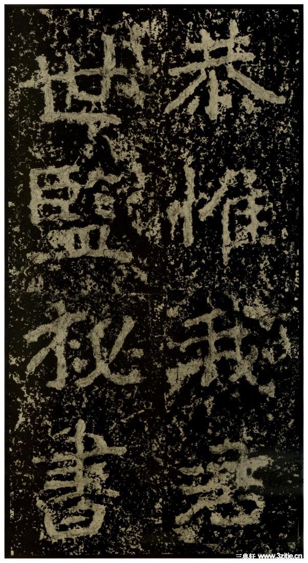 《郑文公碑下碑》143作品欣赏