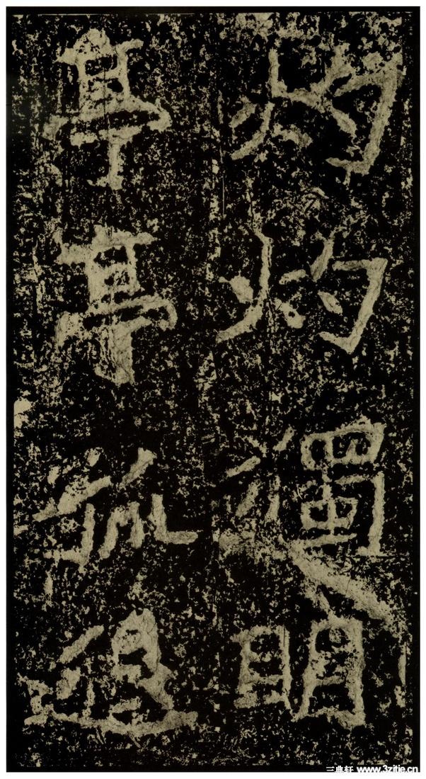 《郑文公碑下碑》147作品欣赏