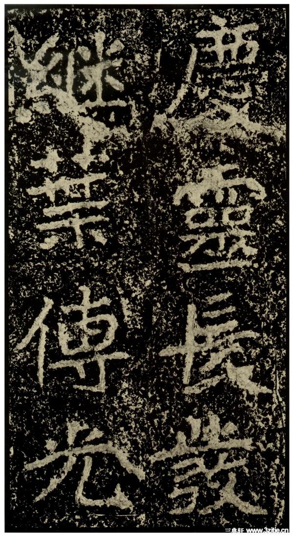 《郑文公碑下碑》150作品欣赏