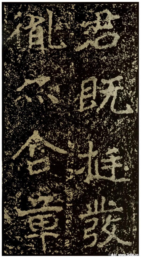 《郑文公碑下碑》151作品欣赏