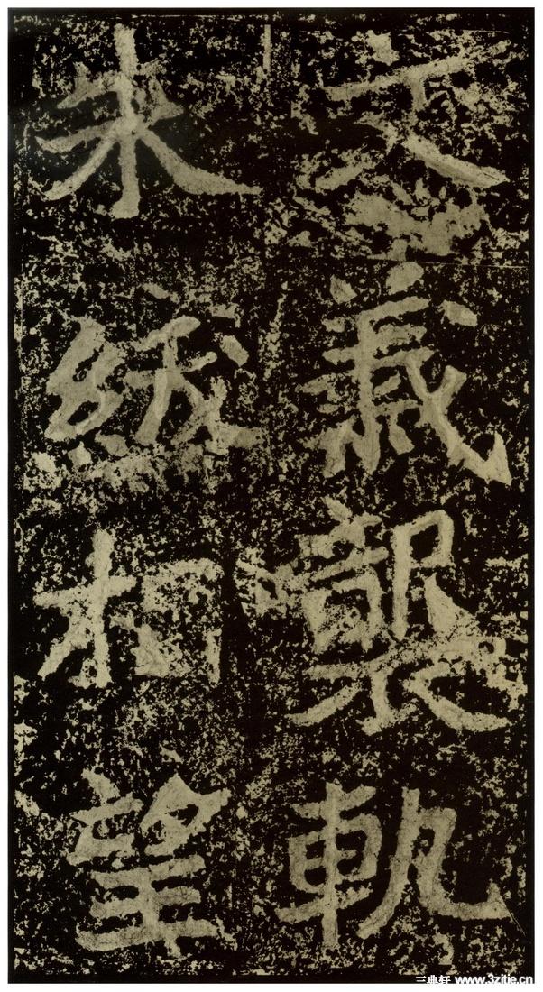 《郑文公碑下碑》152作品欣赏