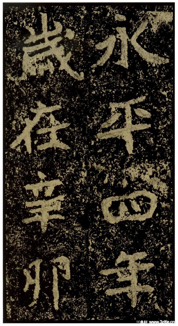 《郑文公碑下碑》154作品欣赏