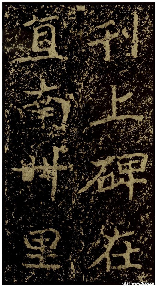 《郑文公碑下碑》155作品欣赏