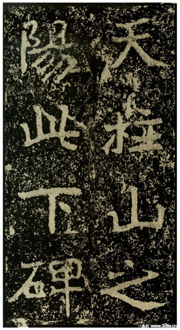 《郑文公碑下碑》156作品欣赏