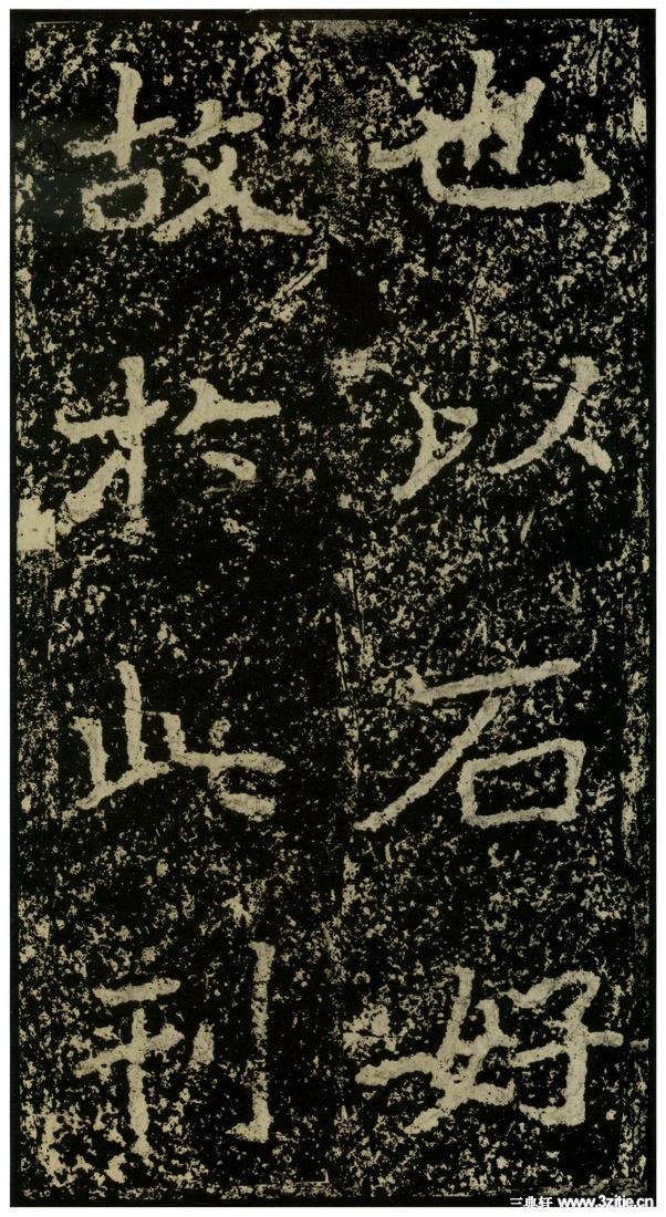 《郑文公碑下碑》157作品欣赏