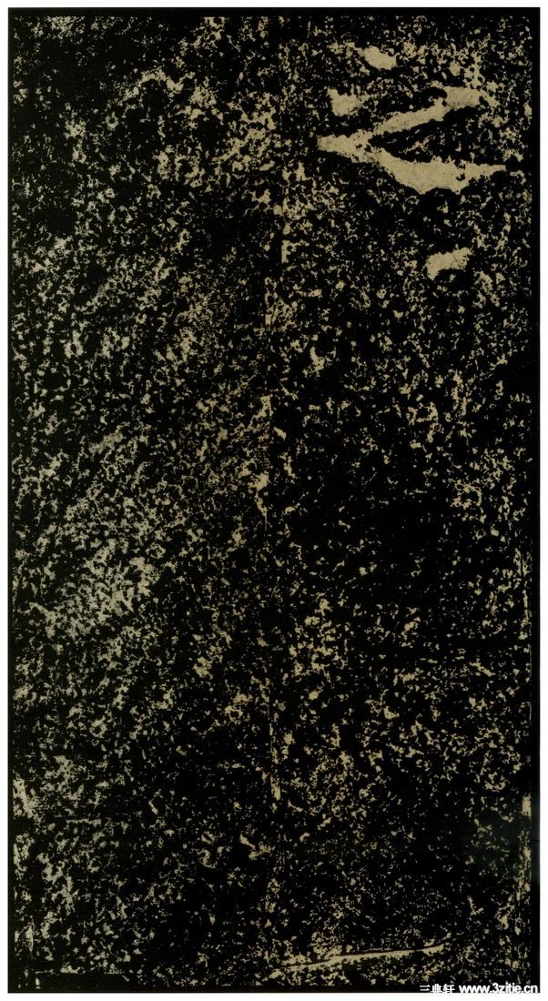 《郑文公碑下碑》158作品欣赏