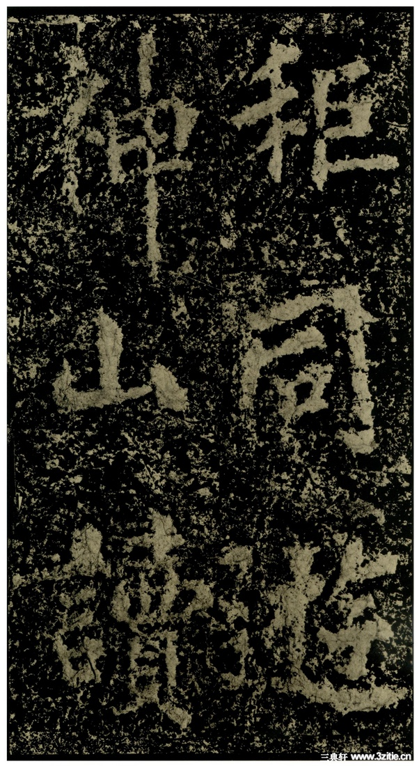 《郑文公碑下碑》160作品欣赏
