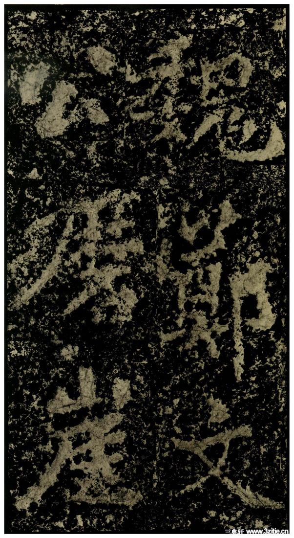 《郑文公碑下碑》161作品欣赏