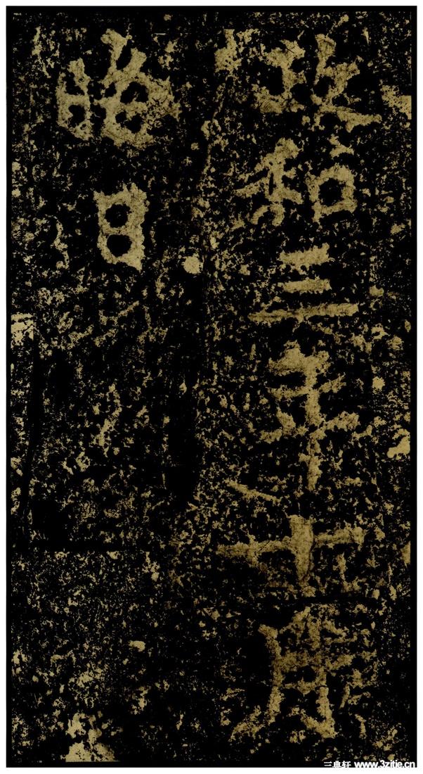 《郑文公碑下碑》163作品欣赏