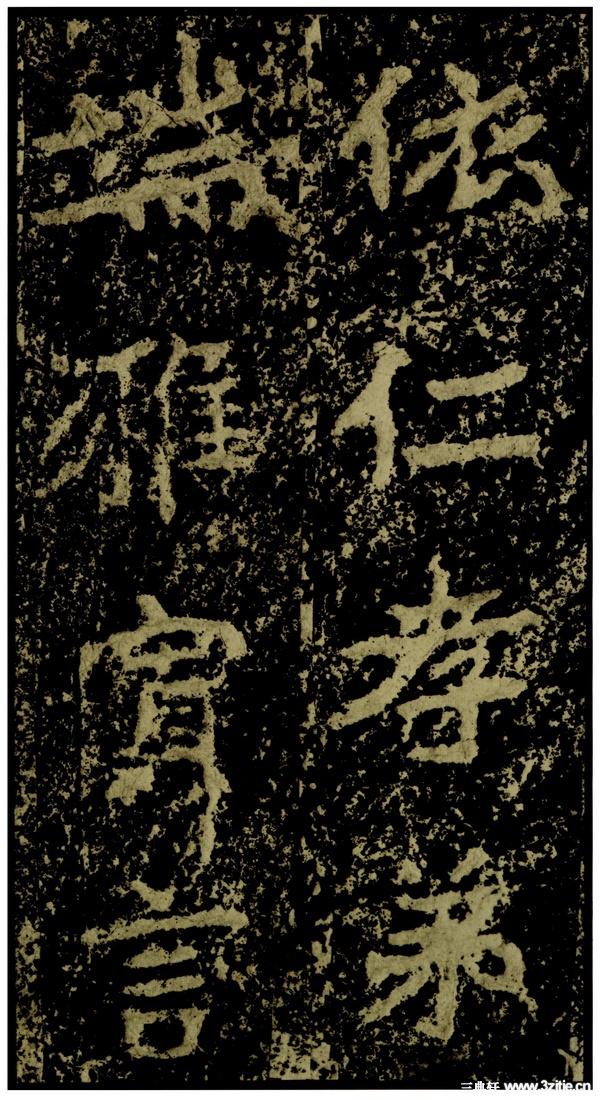 《郑文公碑下碑》46作品欣赏