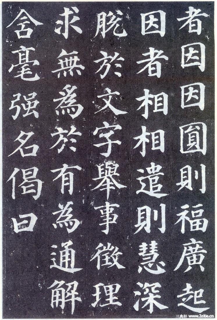 颜真卿多宝塔碑39(楷书)书法作品字帖欣赏唐朝三典轩