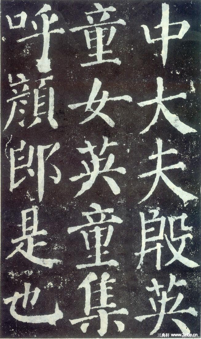 颜真卿颜勤礼碑15(楷书)书法作品字帖欣赏唐朝三典轩