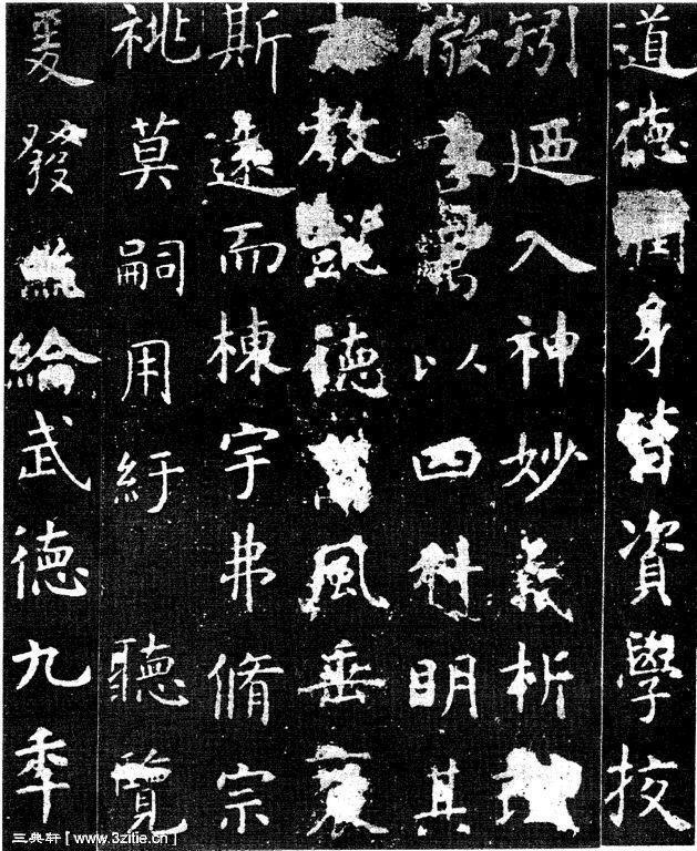 虞世南《孔子庙堂碑》23作品欣赏