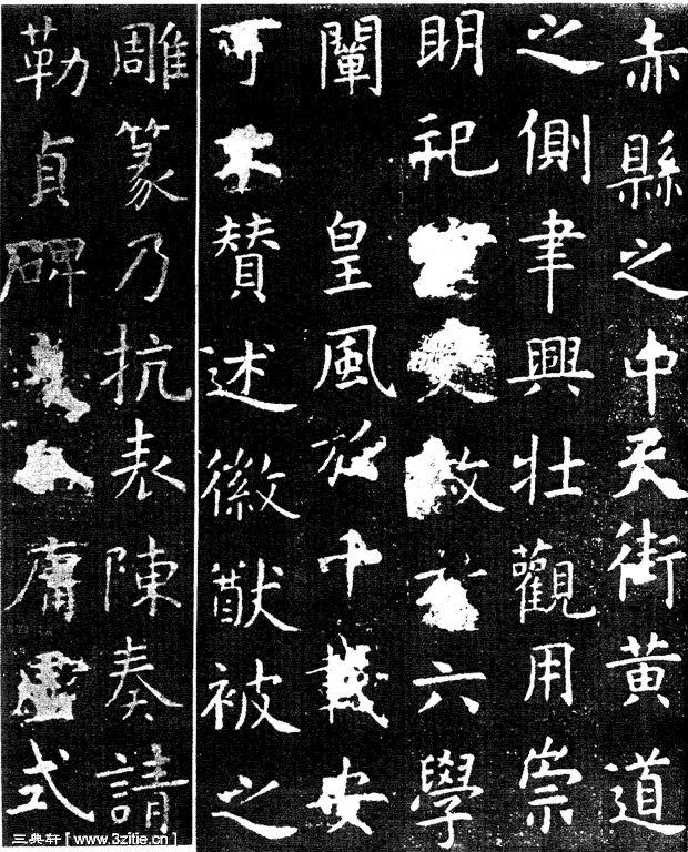 虞世南《孔子庙堂碑》31作品欣赏