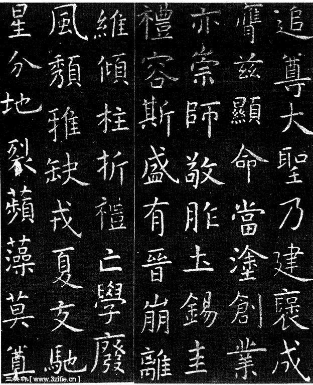 虞世南《孔子庙堂碑》34作品欣赏