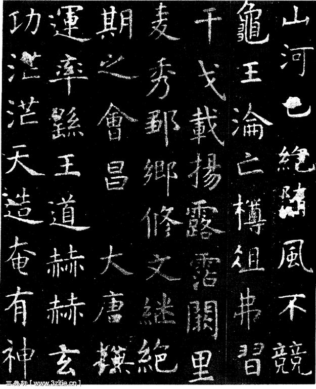 虞世南《孔子庙堂碑》35作品欣赏