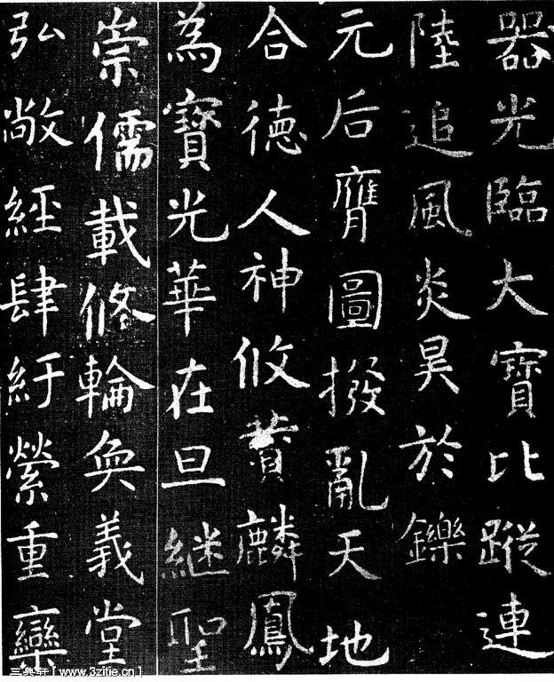 虞世南《孔子庙堂碑》36作品欣赏
