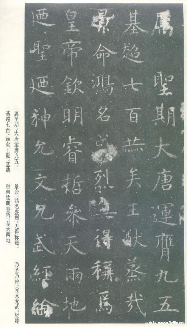 虞世南《孔子庙堂碑》10作品欣赏