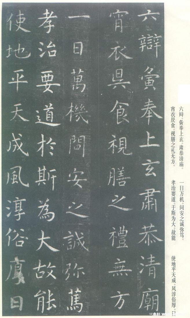 虞世南《孔子庙堂碑》14作品欣赏