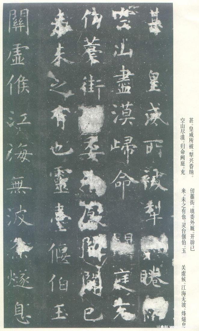 虞世南《孔子庙堂碑》16作品欣赏
