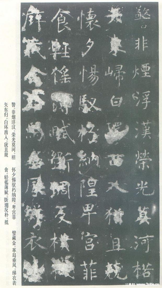 虞世南《孔子庙堂碑》17作品欣赏