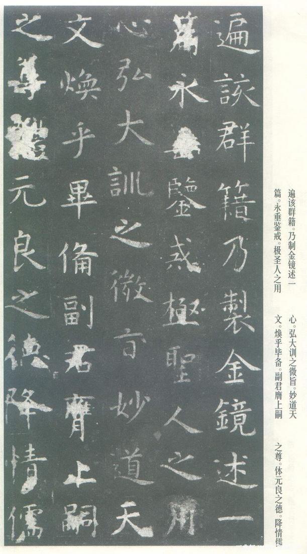 虞世南《孔子庙堂碑》25作品欣赏