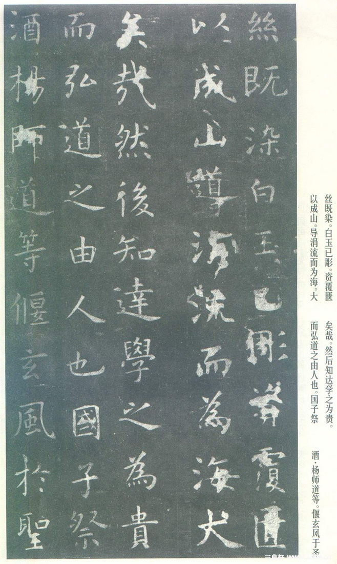 虞世南《孔子庙堂碑》27作品欣赏