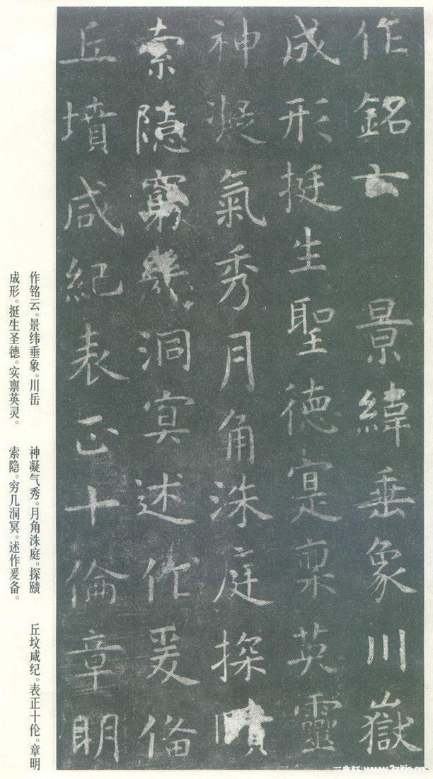 虞世南《孔子庙堂碑》29作品欣赏