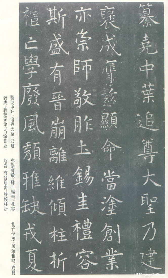 虞世南《孔子庙堂碑》32作品欣赏