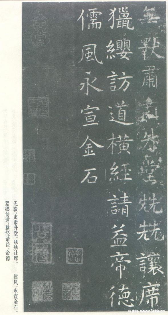 虞世南《孔子庙堂碑》37作品欣赏