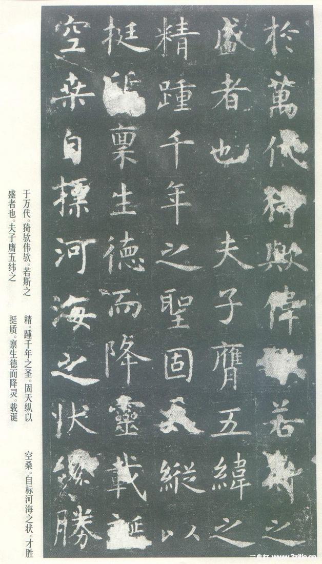 虞世南《孔子庙堂碑》39作品欣赏