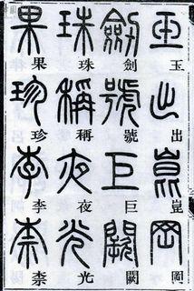 邓石如邓石如《篆书千字文》08作品欣赏