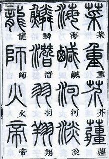 邓石如邓石如《篆书千字文》09作品欣赏