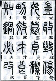 邓石如邓石如《篆书千字文》68作品欣赏