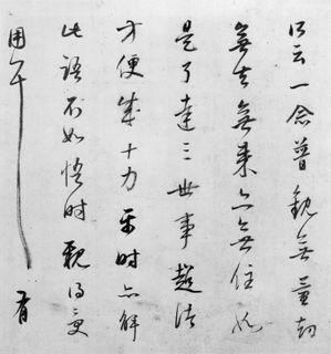 董其昌《行草书罗汉赞等书卷》09作品欣赏