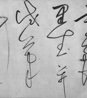 董其昌《行草书罗汉赞等书卷》20作品欣赏