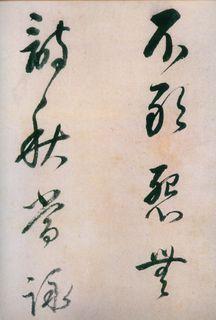 董其昌《行草紫茄诗长卷》09作品欣赏