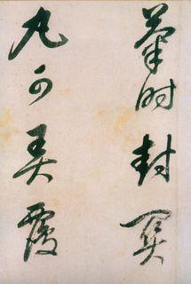 董其昌《行草紫茄诗长卷》10作品欣赏