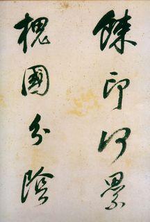 董其昌《行草紫茄诗长卷》11作品欣赏
