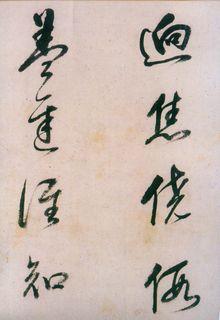 董其昌《行草紫茄诗长卷》12作品欣赏