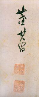 董其昌《行草紫茄诗长卷》16作品欣赏