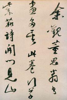 董其昌《行草紫茄诗长卷》17作品欣赏
