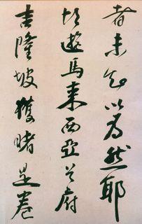 董其昌《行草紫茄诗长卷》19作品欣赏