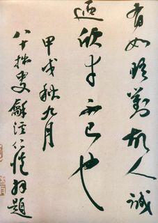 董其昌《行草紫茄诗长卷》20作品欣赏