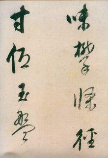 董其昌《行草紫茄诗长卷》22作品欣赏