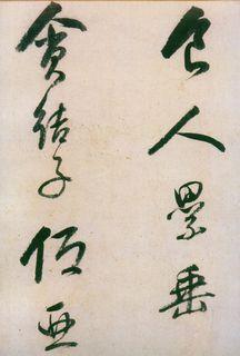 董其昌《行草紫茄诗长卷》25作品欣赏