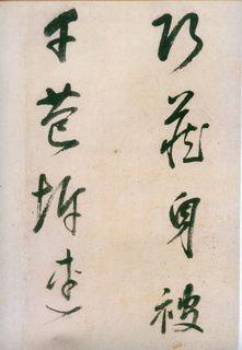 董其昌《行草紫茄诗长卷》26作品欣赏